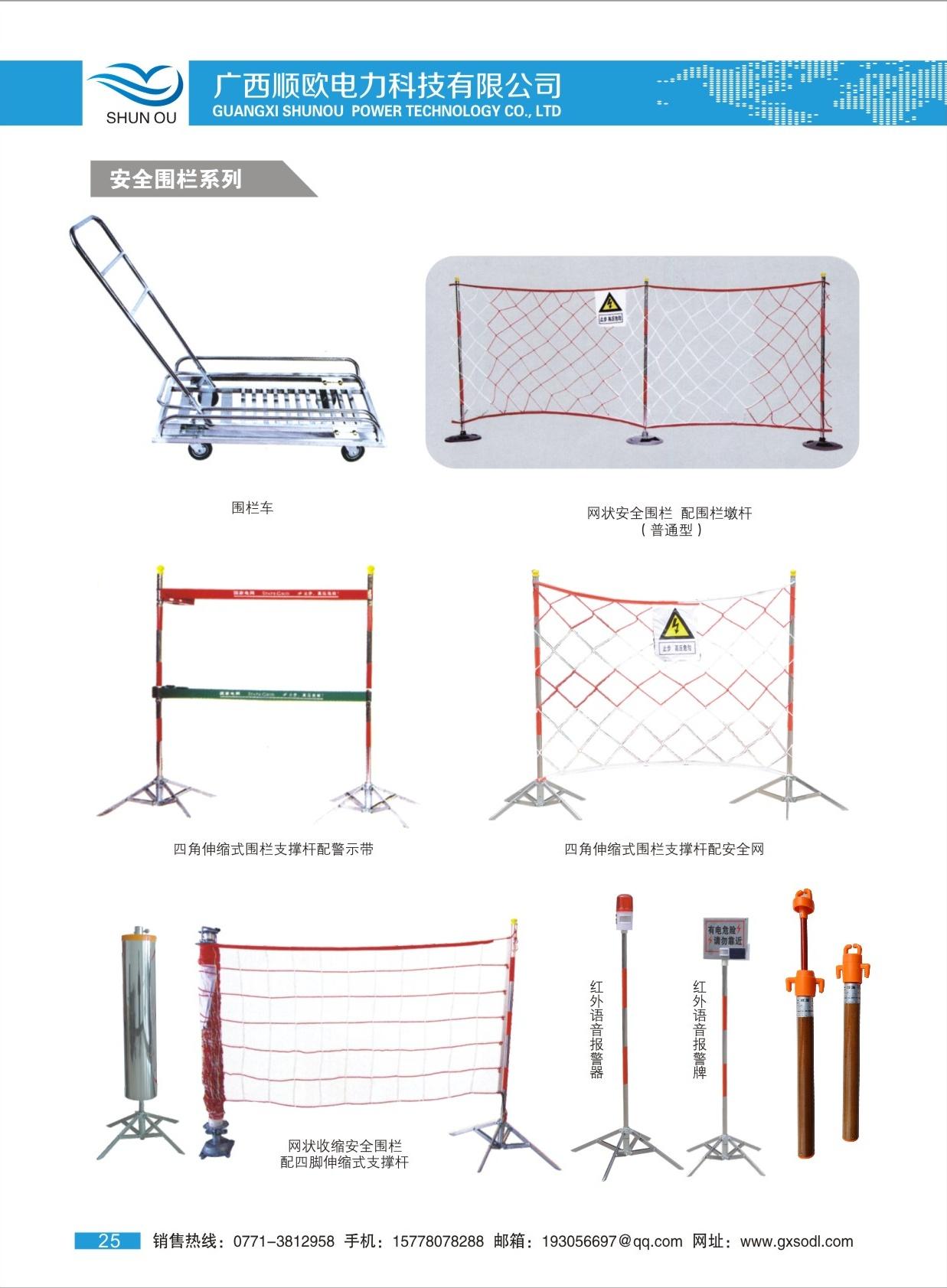安全围栏亚博体育app下载官网