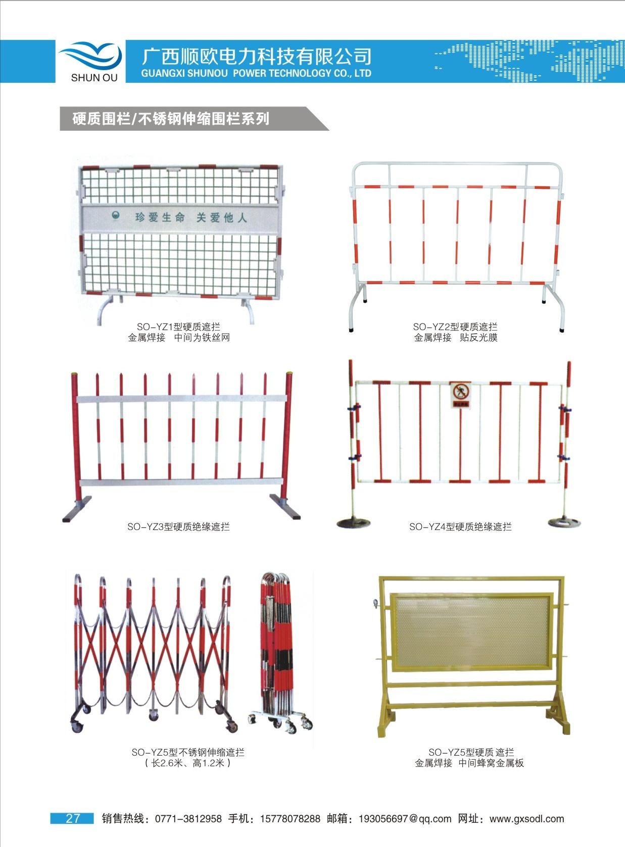 硬质围栏/不锈钢伸缩围栏亚博体育app下载官网