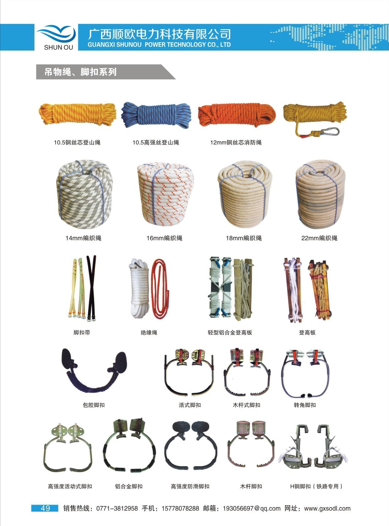 吊物绳、脚扣亚博体育app下载官网