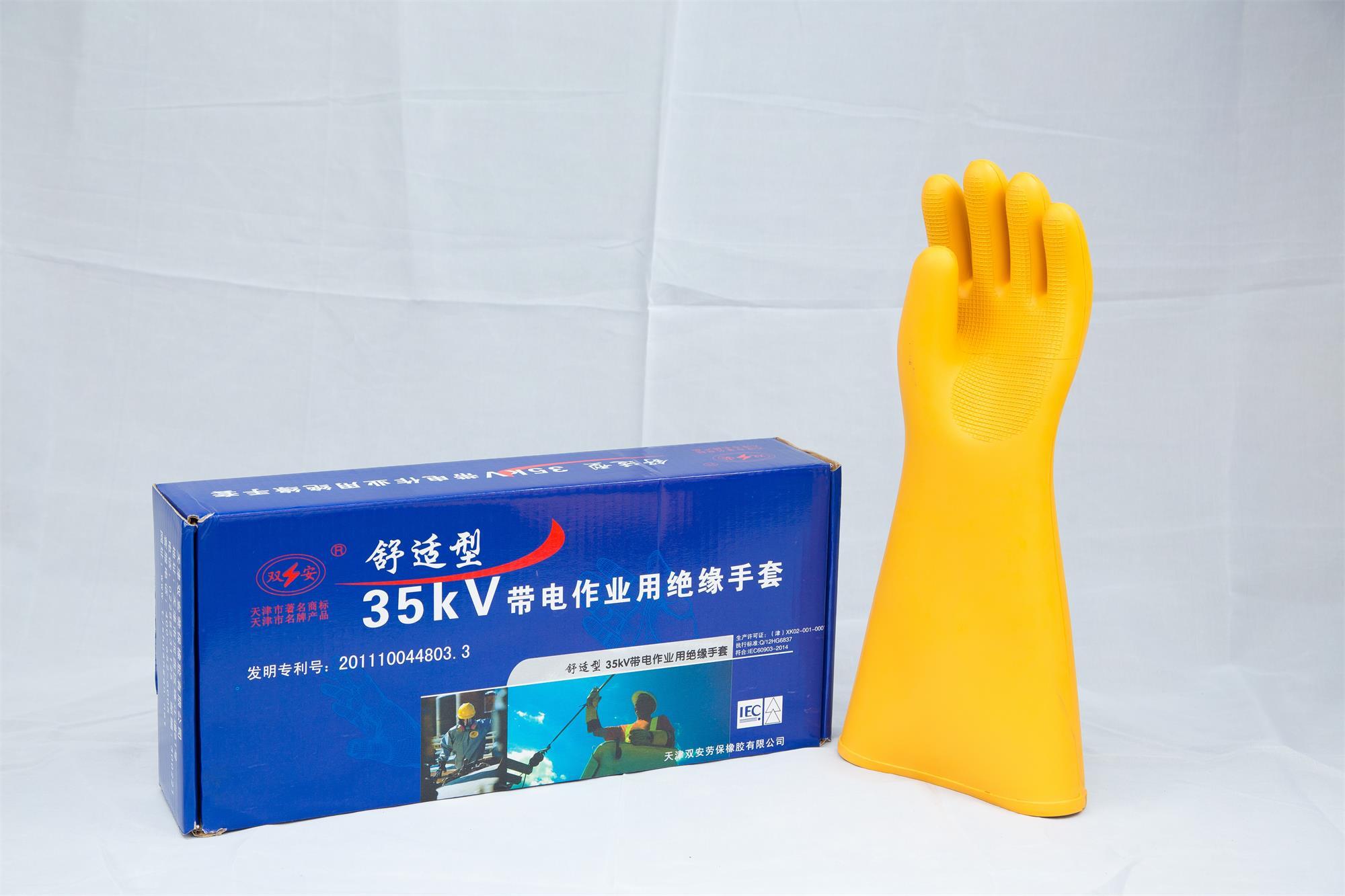 绝缘手套(橡胶)35KV