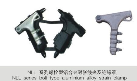 NLL  亚博体育app下载官网螺栓型铝合金耐张线夹及绝缘罩