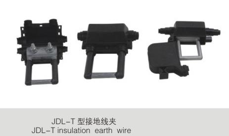 JDL-T  型接地线夹