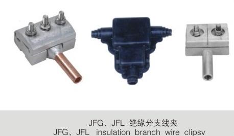 JFG、JFL  绝缘分支线夹