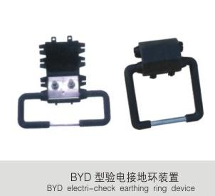 BYD  型验电接地环装置